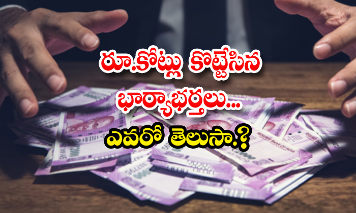 TeluguStop.com - Husband And Wife Cheated On Rs Crores