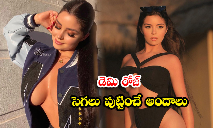 Demi rose Hot and skin tone pictures is raising temperatures on social media-డెమి రోజ్ సెగలు పుట్టి