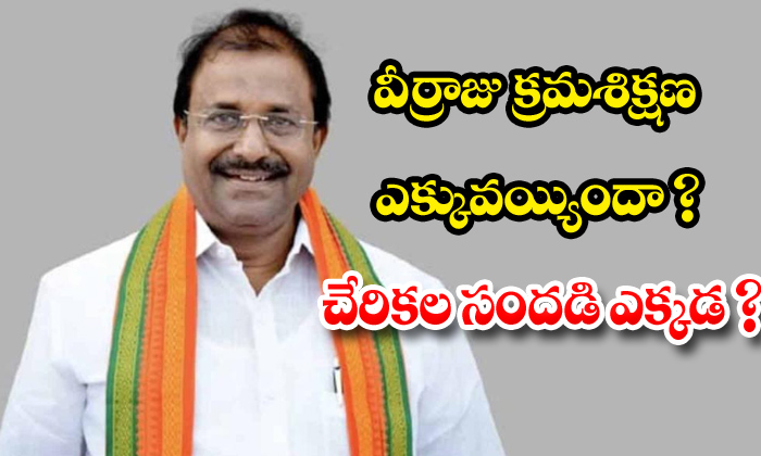 TeluguStop.com - Discussion About Ap President Somu Veerraju Behaviour