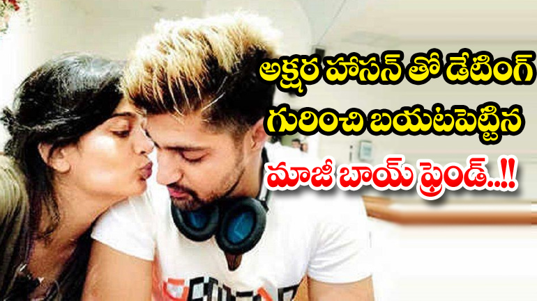 TeluguStop.com - Ex Boyfriend Open Up About Relation With Akshara Haasan