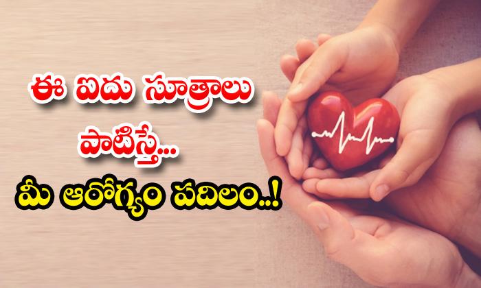 TeluguStop.com - Wonderful Tips To Maintain Good Health