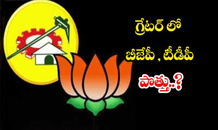 TeluguStop.com - Ghmc Election Effect Bjp Trying On Tdp Aliance