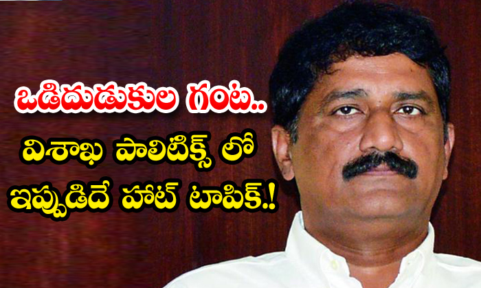 TeluguStop.com - Ganta Srinivasa Rao Political Future Is Hot Topic In Vizag Politics