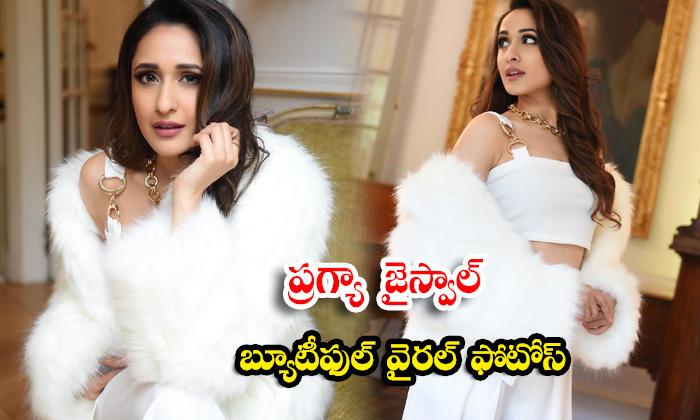Glamorous Actress Pragya Jaiswal looks alluring at white color dress-ప్రగ్యా జైస్వాల్ బ్యూటీఫుల్ వైర