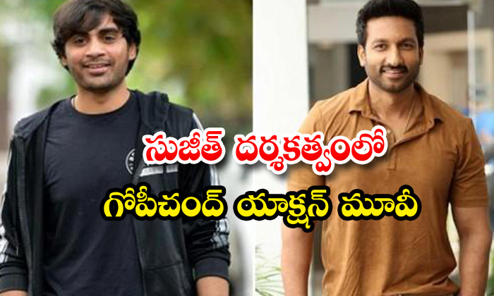 TeluguStop.com - Sujeeth To Direct Gopichand Uv Banner