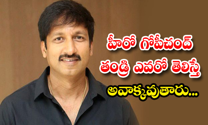 TeluguStop.com - Telugu Hero Gopichand Father T Krishna News