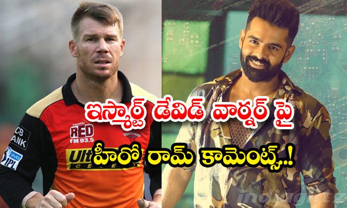 TeluguStop.com - Hero Ram Sensational Comments On David Warner Ismart Look