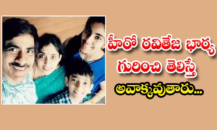 TeluguStop.com - Tollywood Hero Ravi Teja Wife Kalyani Real Life Facts