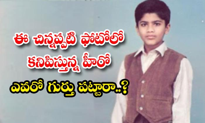 TeluguStop.com - Telugu Hero Sharwanand Childhood Photos Viral