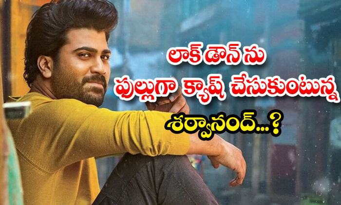 TeluguStop.com - Sharwanand Cashing Lock Down Period With Simultaneous Movies