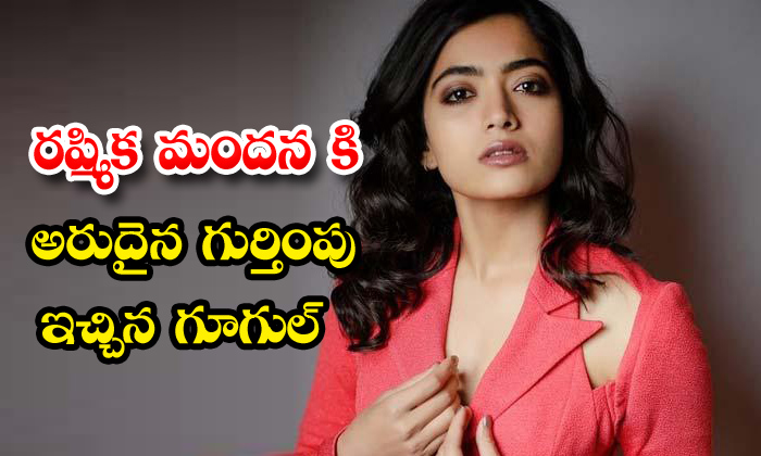 TeluguStop.com - Rashmika Is National Crush Of India This Year