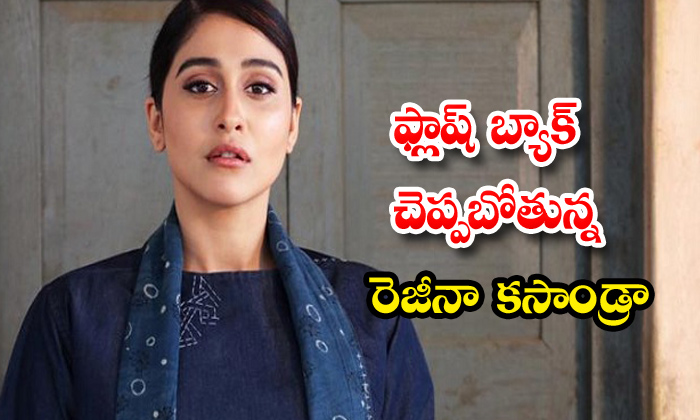TeluguStop.com - Regina Cassandra Flashback Movie Started