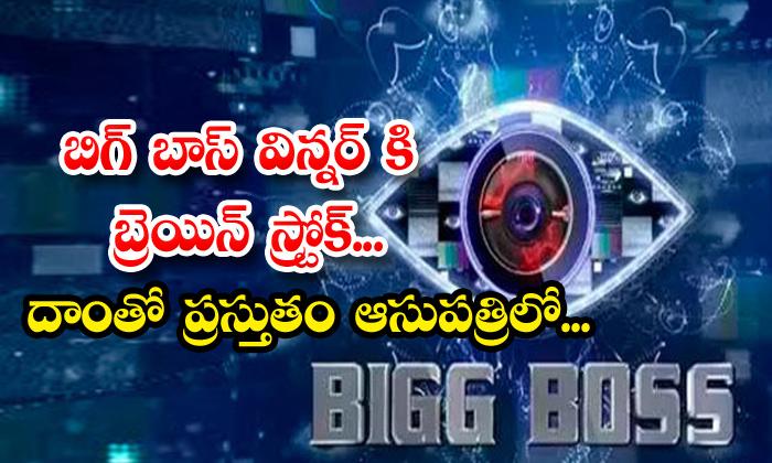 TeluguStop.com - Hindi Bigg Boss Season One Winner Rahul Roy Brain Stroke News