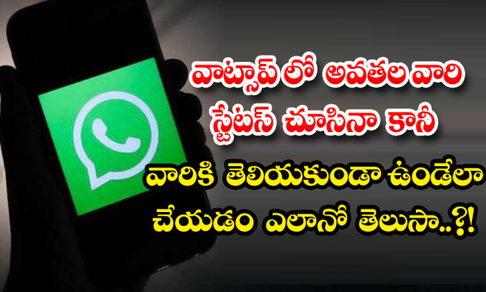 TeluguStop.com - Hide Your View Other Whatsapp Status Tricks