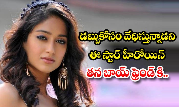 TeluguStop.com - Telugu Heroine Ileana Dcruz And Andrew Kneebone Love Breakup News