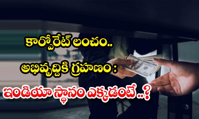 TeluguStop.com - India At 77 In Global Bribery Risk Rankings