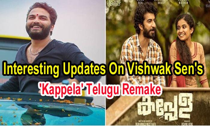TeluguStop.com - Interesting Updates On Vishwak Sen's 'kappela' Telugu Remake