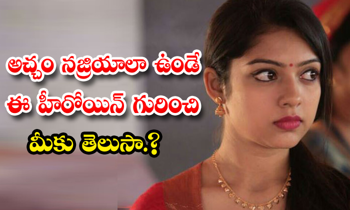 TeluguStop.com - Did You Know About Nazriya Dupicate Varsha Bollama