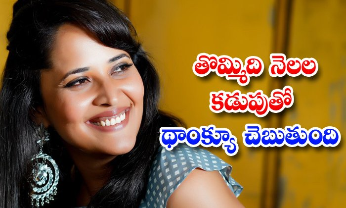 TeluguStop.com - Anasuya Played Pregnant Lady Role In Thank You Brother