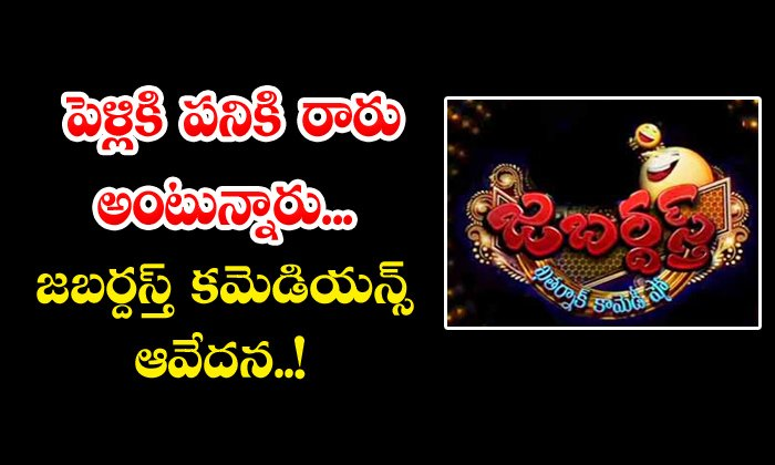 TeluguStop.com - Jabardasth Comedians Shocking Comments In Cash Show