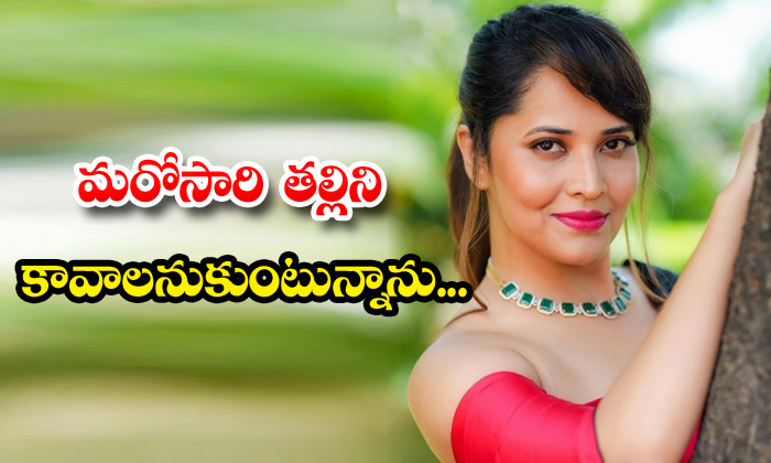 TeluguStop.com - Anchor Anasuya Bharadwaj Comments On Her Third Pregnancy