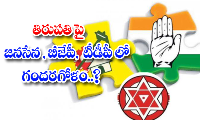TeluguStop.com - Confusion In Janasena Bjp And Tdp Over Tirupati By Elections