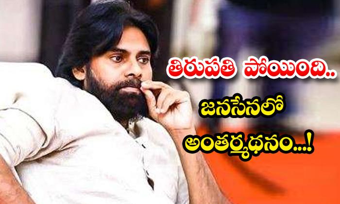TeluguStop.com - Jansena Pawan Kalyan Tirupathi By Elections