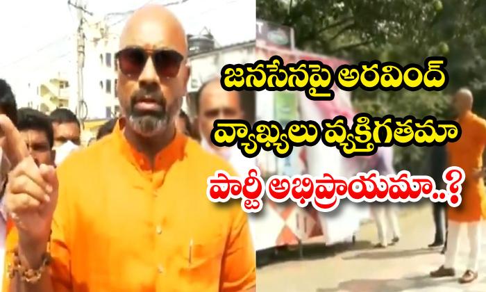 TeluguStop.com - Janasena Leders Angry On Mp Arvind Coments