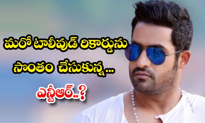 TeluguStop.com - Junior Ntr Rrr Ramaraju For Bheem Teaser Bags Another Record