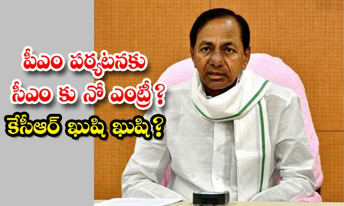 TeluguStop.com - Kcr Relief On Prime Minister Modhi Tour