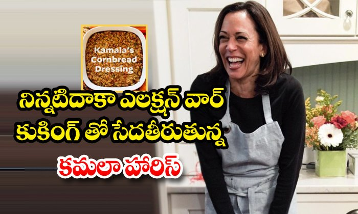 TeluguStop.com - Kamala Harris Shares A Recipe No Its Not Dosa