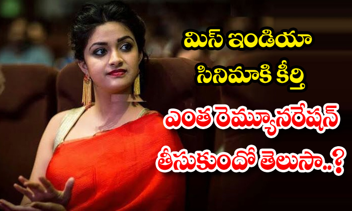 TeluguStop.com - Do You Know How Much Revenue Ration Keerthi Suresh Took For Miss India