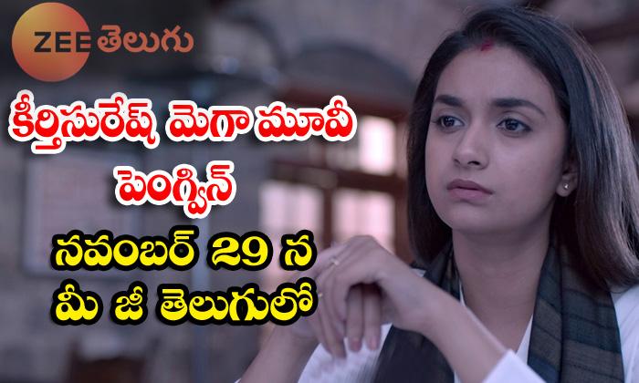 TeluguStop.com - Kirti Suresh Mega Movie Penguin World Television Premiere On November 29 In Z Telugu