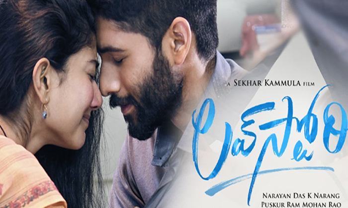 TeluguStop.com - Nagachaitanya And Sai Pallavi's Love Story Wrap Ups The Final Schedule Of Shooting.