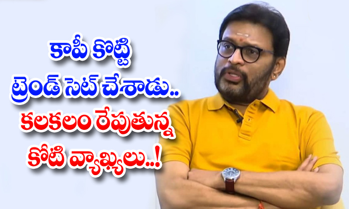 TeluguStop.com - Director Koti Comments On Arrehman