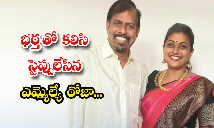 TeluguStop.com - Ycp Mla Roja Husband Selvamani Dance Viral
