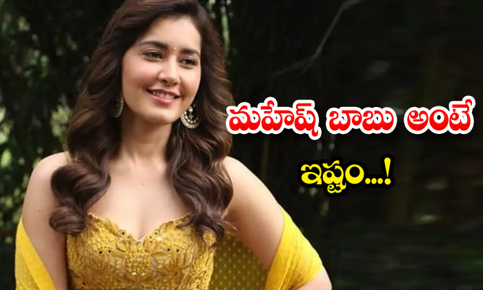 TeluguStop.com - Actress Raashi Khanna Birthday Special Celebrities Wishes