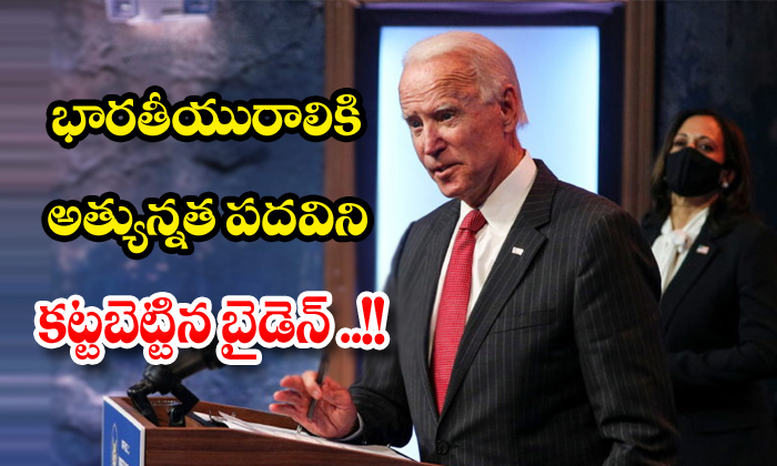 TeluguStop.com - Mala Adiga Appointed As Policy Director To Jill Biden