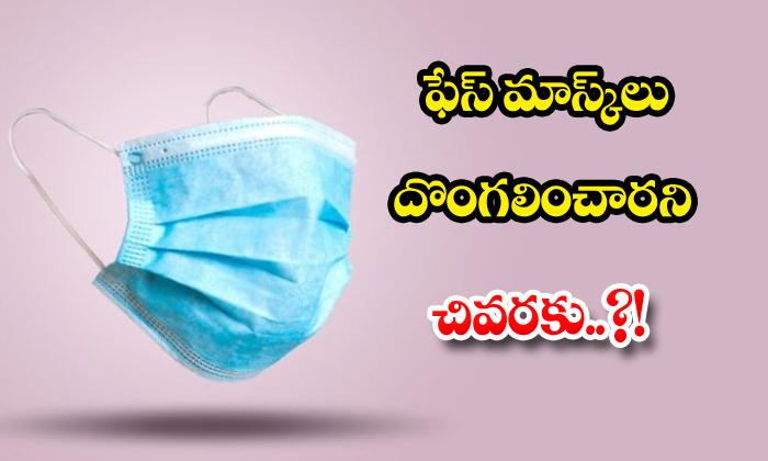 TeluguStop.com - Face Masks Were Finally Stolen
