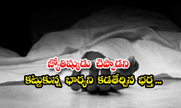TeluguStop.com - Man Brutally Murdered Wife In Anantapur
