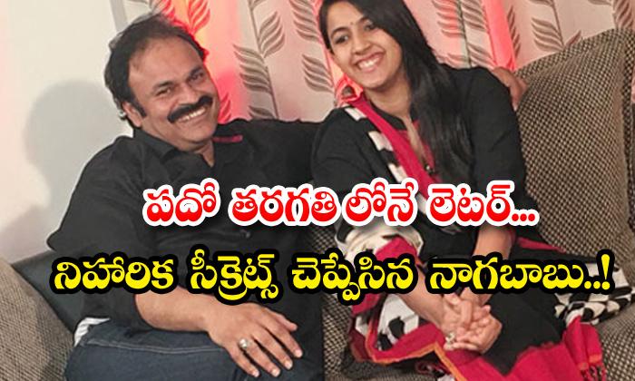 TeluguStop.com - Megabrother Nagababu About Niharika Communication Skills