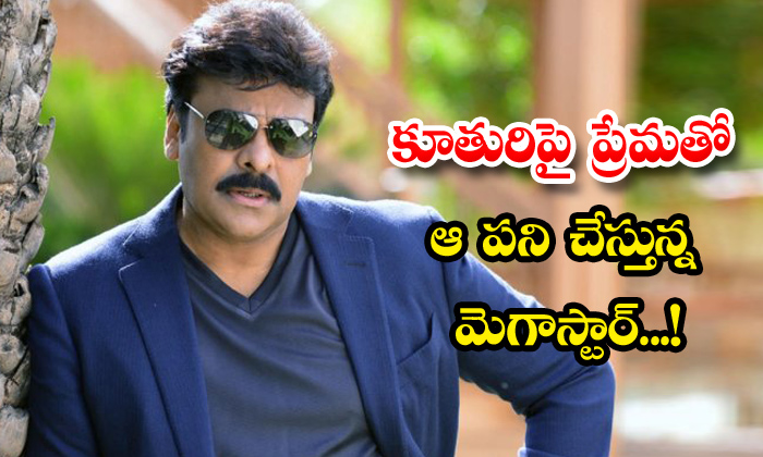 TeluguStop.com - Megastar Chiranjeevi Buys Expensive Gift For His Daughter