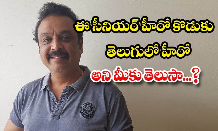 TeluguStop.com - Did You Know These Young Hero Naveen Vijay Krishna Is Son Of Senior Actor Naresh