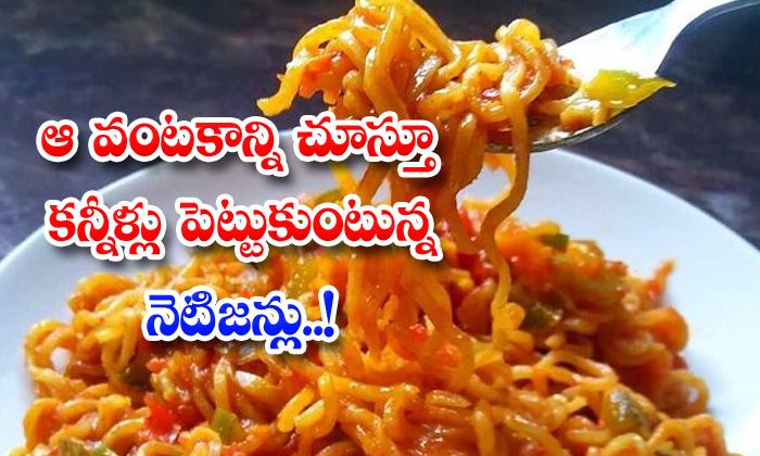 TeluguStop.com - Netizens Trolls Curd Maggi Recipe