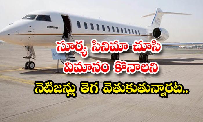TeluguStop.com - After Watching Suriya Aakasam Nee Haddura Movie Netizens Searching For Planes Prices
