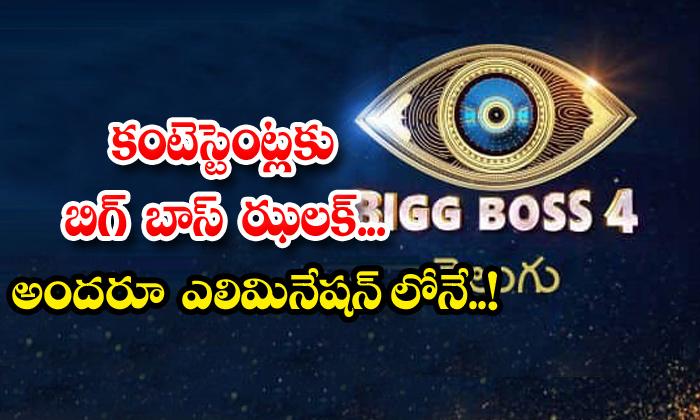 TeluguStop.com - Bigg Boss Contestant Harika Last Captain Bb House