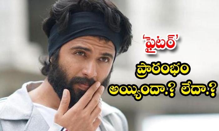 TeluguStop.com - Vijay Devarakonda Fighter Movie Shooting Started Or Not