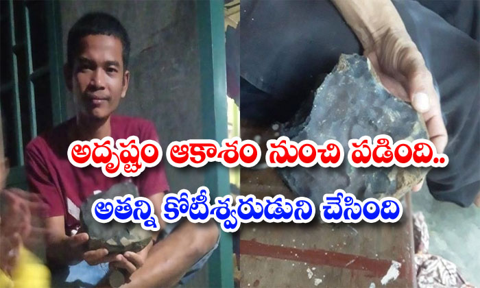 TeluguStop.com - Man Becomes Overnight Millionaire After Meteorite Crashes