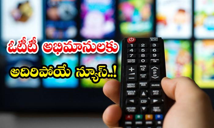 TeluguStop.com - Ott Platform Netflix Free Access Two Days