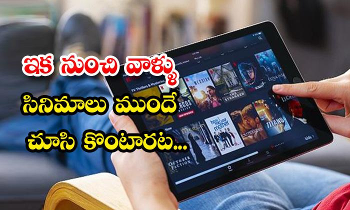 TeluguStop.com - Ott Platforms Taking Big Decision Before Purchasing A Movie